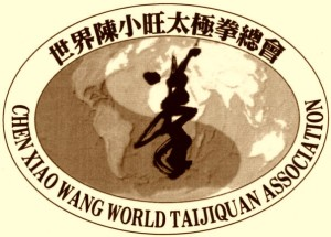 Chen Xiao Wang World Taijiquan Association